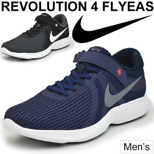 ランニングシューズ メンズ /ナイキ NIKE レボリューション 4 フライイーズ/男性 ジョギング トレーニング カジュアル スニーカー 靴 マジックテープ ジッパー スポーツシューズ/AA1729