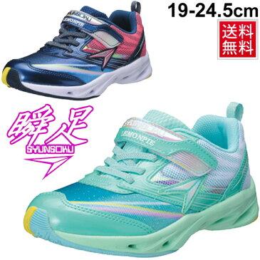 ジュニアシューズ キッズ 女の子 子ども 瞬足 子供靴 しゅんそく レモンパイ マラソンラスト 中長距離対応 ガールズ スニーカー 子供靴 19-24.5cm 2E ストームマックス 女児 SYUNSOKU 通学靴 運動靴/LEJ4670