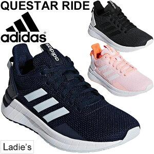 f3de1eb504fe ランニングシューズ レディース アディダス adidas QUESTAR RIDE W クエスターライド ジョギング マラソン 女性 3E  トレーニング フィットネスラン ジム ス.