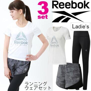 ランニングウェア 3点セット レディース リーボック Reebok 女性用 Tシャツ タイツ パンツ/マラソン ジョギング トレーニング ジム エクササイズ スポーツウェア/Reebok-Cset