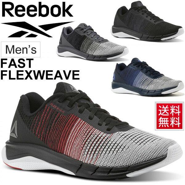 ランニングシューズ メンズ リーボック Reebok ファスト フレックスウィーブ 男性用 ジョギング トレーニング ジム フィットネス CN1600 CN1602 CN2370 CN4272 スニーカー 運動靴 /FastFlexWeave-