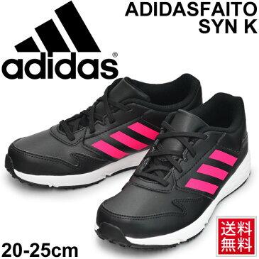 キッズシューズ ジュニア 男の子 女の子 adidas アディダス アディダスファイト SYN K スポーツシューズ ひも靴 子供靴 20-25cm スニーカー 学校 普段履き/adifaito-SYN
