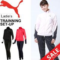 プーマPUMAレディースカラーブロックトレーニングスーツ/851958