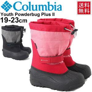 61308e2b16068 コロンビア Columbia スノーブーツ キッズブーツ ジュニア 男の子 女の子 ユース パウダーバグプラス2 防寒靴 ウォータープルーフ 防水  子供靴 19-23.0cm 男児.