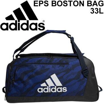 ボストンバッグ メンズ レディース/adidas アディダス EPS 33L/スポーツバッグ ダッフルバッグ EPSシリーズ 3WAY 鞄/部活 旅行 遠征 合宿 ジム/ETX08-