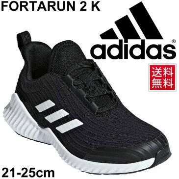 キッズシューズ ジュニア スニーカー 男の子 女の子/adidas アディダス FortaRun 2 K/ランニングシューズ ひも靴 子供靴 21-25.0cm 2E/スポーツ カジュアル AH2619 部活/FortaRun2K