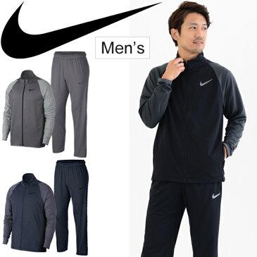 ジャージ 上下セット メンズ NIKE ナイキ エピック ニット ジャケット パンツ/トレーニングウェア 男性用 フィットネス スポーツウェア/928027-927389