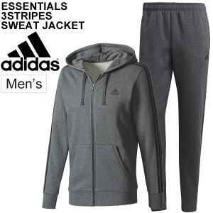 02fabbc06fcac0 スウェット 上下セット メンズ/アディダス adidas M ESSENTIALS 3 ストライプス/スポーツウェア 男性用 フルジップパーカ  テーパードパンツ 裏起毛 スエット .