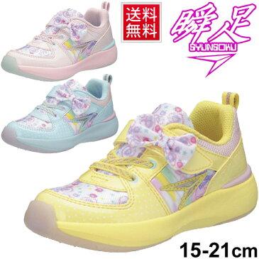キッズシューズ ジュニア 女の子 子ども 瞬足 子供靴 しゅんそく レモンパイ シュンソク クリーム/ガールズ スニーカー 厚底 1.5E設計 子供靴 15.0-21.0cm 女児 SYUNSOKU CREAM 運動靴/LEC5290