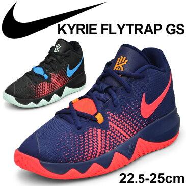 ジュニア バスケットボールシューズ キッズ NIKE ナイキ カイリー フライトラップ GS/ミニバス 男の子 女の子 子供靴 22.5-25cm ひも靴 バッシュ スニーカー 靴/AA1154