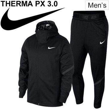 スウェット 上下セット メンズ NIKE ナイキ THERMA PX 3.0 フルジップフーディ パーカー パンツ/スポーツ トレーニング ウェア 男性 スエット トレーナー 上下組/AJ7042-AJ9266