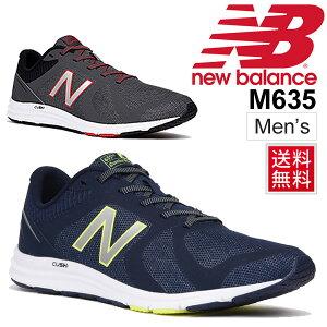 16854c56e386d ランニングシューズ メンズ ニューバランス newbalance M635/ジョギング マラソン トレーニング 男性用 D幅 スニーカー スポーツ