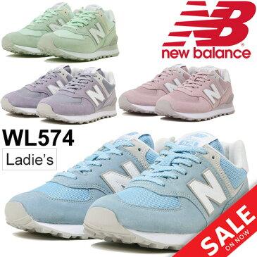 レディーススニーカー NEWBALANCE ニューバランス シューズ ローカット カジュアルシューズ 女性 b幅 靴 正規品 newbalance 運動靴/WL574