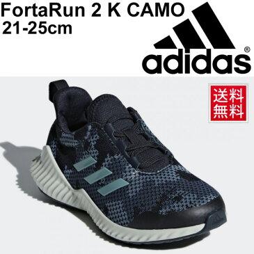 キッズシューズ ジュニア 男の子 女の子/adidas アディダス FortaRun 2 K CAMO/ひも靴 スニーカー 子供靴 2E相当 21-25.0cm AH2623 カモ柄 くつ 運動靴/FortaRun2CAMO