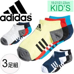 7ef4afda22bc69 ソックス キッズ 靴下 3足入り ジュニア 男の子 女の子 アディダス adidas 3P アンクルソックス くるぶし丈