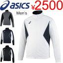 ジャージジャケット メンズ アシックス asics トレーニングウェア スポーツウェア ジム アウター 男性用 運動 トラックジャケット/EZT143