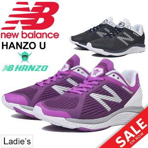 693e912fc9fbf ランニングシューズ D幅 レディース ニューバランス newbalance NB HANZO U W ハンゾー レーシングシューズ 女性 フルマラソン