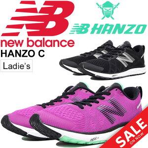 aa8135745ff36 ランニングシューズ レディース ニューバランス newbalance NB HANZO C W ハンゾー マラソン サブ4 レーシングシューズ  エリートランナー