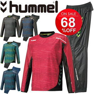 ピステ 上下セット メンズ レディース ヒュンメル Hummel/ウインドブレーカーシャツ ロングパンツ サッカー フットボール トレーニングウェア スポーツウェア/HAW4180-HAW5179