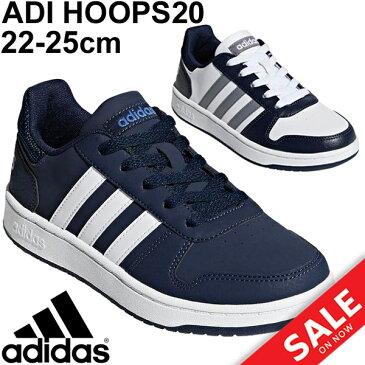 ジュニアシューズ 男の子 女の子 子ども アディダス アディフープス adidas ADIHOOPS 2.0 K/キッズ スニーカー ひも靴 DB1494 DB1497 子供靴 22-25.0cm 男児 女児 カジュアル 靴/Adihoops20K