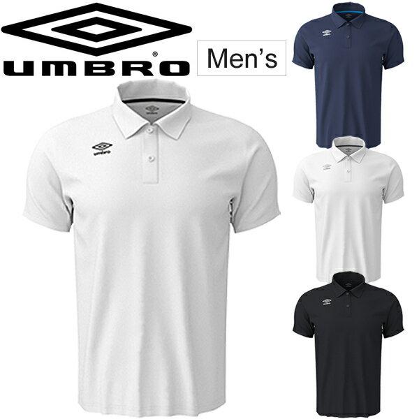 4ac4712809a6b ポロシャツ 半袖 メンズ アンブロ UMBRO スポーツウェア 半袖シャツ 男性用 サッカー フットボール トレーニング トップス ワン