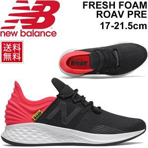 f50f8ce2653d1 キッズ シューズ ジュニア スニーカー 男の子 女の子 子ども NewBalance ニューバランス FRESH FOAM ROAV PRE LE  子供靴