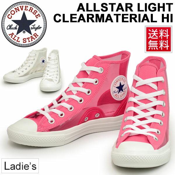レディース靴, スニーカー  converse HI ALLSTAR LIGHT CLEARMATERIAL HI 3130044