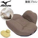 エクササイズ用品 座椅子 ミズノ MIZUNO 腹筋プルレ 55×45×19cm/フィットネス 腹直筋 ……