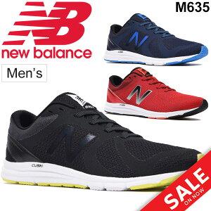 ランニングシューズ メンズ ニューバランス newbalance 635 男性 D幅 ジョギング トレーニング ジム 部活 スニーカー カジュアル 運動 靴 くつ/M635M-