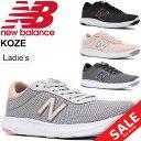 ランニングシューズ レディース ニューバランス newbalance W KOZE 女性用 B幅 ジョギング フィットネス...