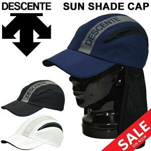 キャップ 帽子 メンズ レディース デサント DESCENTE サンシェード付き 日焼け防止 メッシュ 熱中症対策 男性 女性 スポーツ アクセサリー ぼうし/DRAOJC50