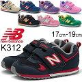 キッズシューズ/キッズスニーカー/ニューバランス【newbalance】子供靴17-19cm/K312