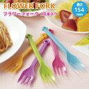 プラスチック フォーク フラワーフォーク 10個セット かわいい 使い捨て食器 パーティー レジャー...