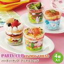 パーティーカップ アニマルフレンド 4個入 かわいい 使い捨て食器 幼稚園 園児 男子 女子 幼児 ...