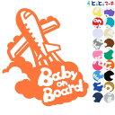 P2倍! 【Baby on board】〈ひこうき airplane 乗物 ステッカ...