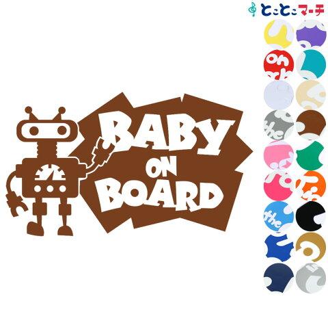 【Baby on Board】ロボットキャラクター窓ガラス用シールタイプ 子供 車 妊婦 安全マグネットタイプも選べる★ 赤ちゃんが乗っています ベビー イン カー ステッカー 出産祝い 妊娠祝い ベビーインカー チャイルドシート ベビーカー 誕生日 プレゼント