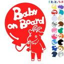 【Baby on board】 ヤギ 黒 風船 動物 ステッカー 窓ガラス用シールタイプ 車 ※吸盤・マグネットタイプではありません 子供が乗っています ベビー イン ザ カー ベビーオンボード チャイルドシート ベビーカー 入園入学 プレゼント ギフト