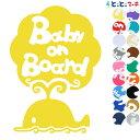 【Baby on board】水の生き物シーズ クジラ 泳ぐ 渦 ステッカー 窓ガラス用シールタイプ 車 マグネットタイプも選べる★ 赤ちゃんが乗っています ベビー イン ザ カー ベビーオンボード チャイルドシート 英語