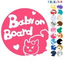 ポイント5倍! 【Baby on board】 猫 ネコ メインクーン 女の...