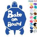 ポイント5倍! 【Baby on board】水の生き物シーズ カメ 甲羅 ステッカー 窓ガラス用シールタイプ 車 マグネットタイプも選べる★ 赤ちゃんが乗っています ベビー イン ザ カー ベビーオンボード チャイルドシート 英語