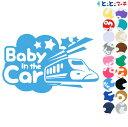 P3倍! 【Baby in the car】〈新幹線 shinkansen 乗物 ステッカー 窓ガラス用シールタイプ 車 キッズ 子供 後ろ 妊婦 安心※吸盤・マグネットタイプではありません 赤ちゃんが乗っています 可愛い 出産祝い 妊娠祝い ベビーインカー チャイルドシート ベビーカー