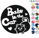 【Baby in the car】 猫 ネコ エキゾチックショートヘア 女の子 花 ハート 動物 ステッカー シールタイプ 車 マグネットタイプも選べる★ 赤ちゃんが乗っています ベビー イン ザ カー ベビーオンボード チャイルドシート ベビーインカー