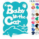 【Baby in car】水の生き物シーズ イルカ 泳ぐ 波 ステッカー 窓ガラス用シールタイプ 車 マグネットタイプも選べる★ 赤ちゃんが乗っています ベビー イン ザ カー ベビーオンボード チャイルドシート 英語