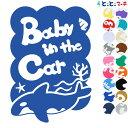 【Baby in car】水の生き物シーズ シャチ 泳ぐ 波 ステッカー 窓ガラス用シールタイプ 車 マグネットタイプも選べる★ 赤ちゃんが乗っています ベビー イン ザ カー ベビーオンボード チャイルドシート 英語
