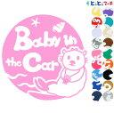 【Baby in car】水の生き物シーズ ラッコ 波 円 ステッカー ...