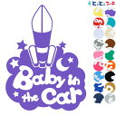 ポイント5倍! 【Baby in the car】〈ロケット rocket 乗物 ステッカー 窓ガラス用シールタイプ 車 キッズ 子供 後ろ 妊婦 安心マグネットタイプも選べる★ 赤ちゃんが乗っています 可愛い 出産祝い 妊娠祝い ベビーインカー チャイルドシート ベビーカー