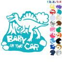 ポイント5倍! 【Baby in the car】スピノサウルス 恐竜 動物 ステッカー 窓ガラス用シールタイプ 車 マグネットタイプも選べる★ 子供が乗っています ベビー イン ザ カー ベビーオンボード チャイルドシート ベビーカー 誕生日 プレゼント ギフト