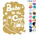 【Baby in the car】 タヌキ 縦 葉っぱ 動物 ステッカー 窓ガ...