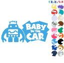 【Baby in the car】 ロボットキャラクター窓ガラス用シールタイプ 子供 車 妊婦 安全※吸盤・マグネットタイプではありません 赤ちゃんが乗っています ベビー イン カー ステッカー 出産祝い 妊娠祝い ベビーインカー チャイルドシート ベビーカー 入園入学 プレゼント