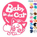 【Baby in the car】〈赤ちゃん 猫フード〉 窓ガラス用シールタイプ 子供 車の後ろ 妊婦 安心 安全※吸盤・マグネットタイプではありません 赤ちゃんが乗っています ベビー イン カー ステッカー 出産祝い 妊娠祝い ベビーインカー チャイルドシート ベビーカー